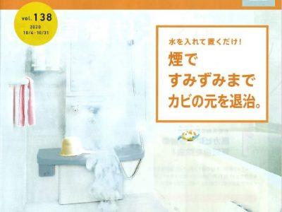 """浴室のやっかいなカビは、""""防いで""""解決!"""
