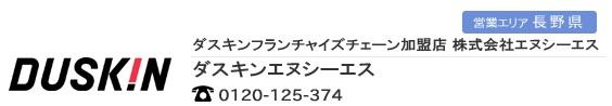 ダスキン・エヌシーエス(長野・小諸・佐久・軽井沢・上田・東御|ハウスクリーニング・清掃品レンタルなどはNCSへ)